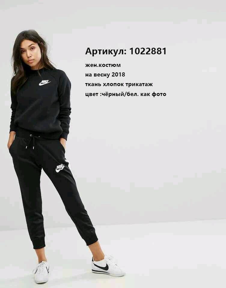 27be5c53 Женский спортивный костюм Nike (реплика) 1022881 1 черно-белый код 2785А -  СПОРТ
