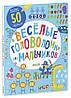 Уильям Поттер: Веселые головоломки для мальчиков