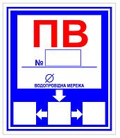 """Знак """"Пожарный водоём"""" (ПВ) светоотражающий (комплект: знак наклеен на метал.подложку + самоклеющ. цифры)"""
