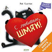 Роб Скоттон: С любовью, Шмяк!, фото 1