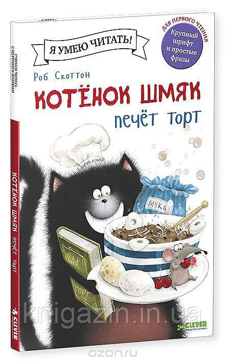 Скоттон Роб: Котенок Шмяк  печет торт