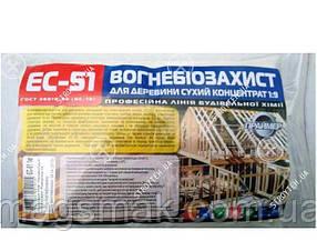Праймер ЕС-51 Огнезащитная пропитка для дерева 1 кг (1:9)