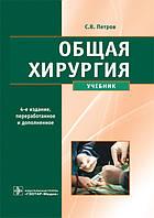 Петров С.В. Общая хирургия 4-е издание