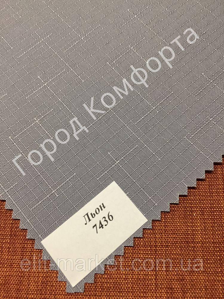Ткань для рулонных штор LEN 7436