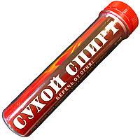Сухое горючее ВЫСШИЙ СОРТ (17 таблеток) для розжига огня, сухой спирт