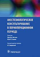 Митчелл К.Дж., Хемлин Н.П., Яворовского А.Г. Анестезиологическое консультирование в периоперационном периоде