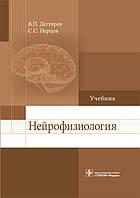 Дегтярев В.П., Перцов С.С. Нейрофизиология