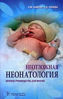 Шайтор В.М., Панова Л.Д. Неотложная неонатология. Краткое руководство для врачей
