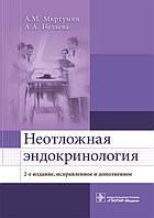 Мкртумян А.М., Нелаева А.А. Неотложная эндокринология