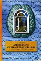 Зенков Л.Р. Клиническая электроэнцефалография. С элементами эпилептологии. Руководство для врачей