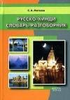 Русско-хинди словарь-разговорник. Матвеев. В-З