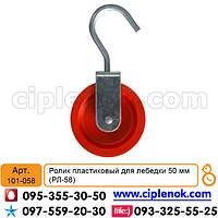 Ролик пластиковый для лебедки 50 мм (РЛ-58)