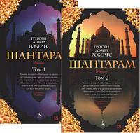 Шантарам (в 2-х томах) (комплект), фото 1