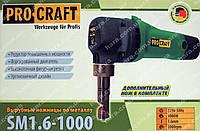 Вырубные ножницы по металлу Procraft SM1.6-1000