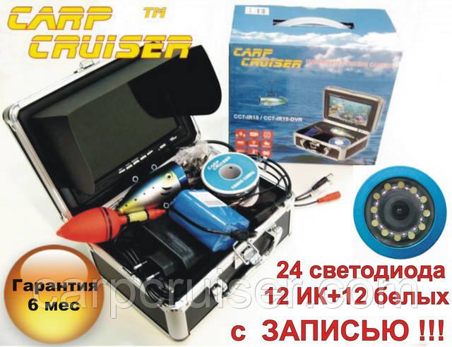 """Подводная видео камера Carp Cruiser СC7-iR/W15-DVR-к с ЗАПИСЬЮ для Рыбалки с 7"""" монитором Fishing Camera"""