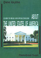 Elena Kostina Learn to Read and Speak English. About the United States of America