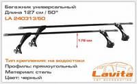 Багажник на водостоки ВАЗ 2101-07 усиленный, (сталь, прямоугольный профиль) 127 см. LAVITA LA 240313