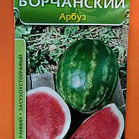 Арбуз Борчанский 2г