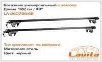 Багажник универсальный на рейлинги 122 см. с замком LAVITA LA 240788/