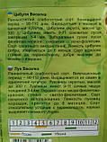 Лук Веселка красный 1г, фото 2