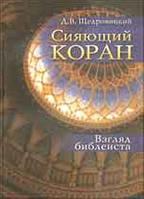 Щедровицкий Д. Сияющий Коран. Взгляд библеиста