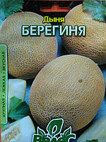 Семена дыни Берегиня 8г, фото 1