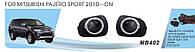 Дополнительные фары противотуманные Mitsubishi Pajero Sport 2010- H11-55W эл.проводка