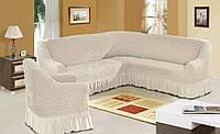 Чехол универсальный на угловой диван+кресло . Цвет топленое молоко