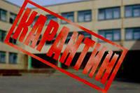 В двух городах школы закрылись на карантин из-за гриппа