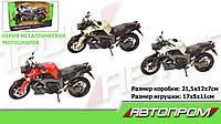 Мотоцикл металлический 7745 Автопром