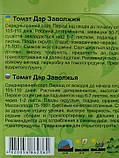 Томат Дар Заволжья 1,5г, фото 2