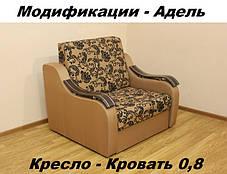 Кресло-кровать Адель 0,8 Шотландия кофе и однотон (Катунь ТМ), фото 2