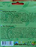 Цибуля Луганська 8г, фото 2
