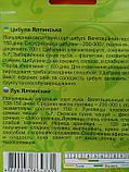 Лук Ялтинский 2,5г, фото 2