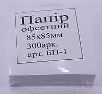 Блок бумаги для заметок 85*85мм, 300 белых не склеенный листов, Рюкзачок
