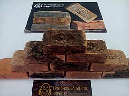 Екатеринославский кирпич ручной формовки под старину