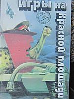 Книга Игры на Красной Площади Современная фантастика