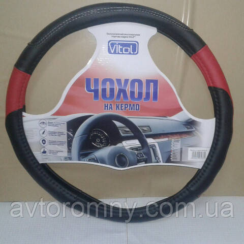 Оплетка на руль XL черная с красным U1402004 Vitol 32768p