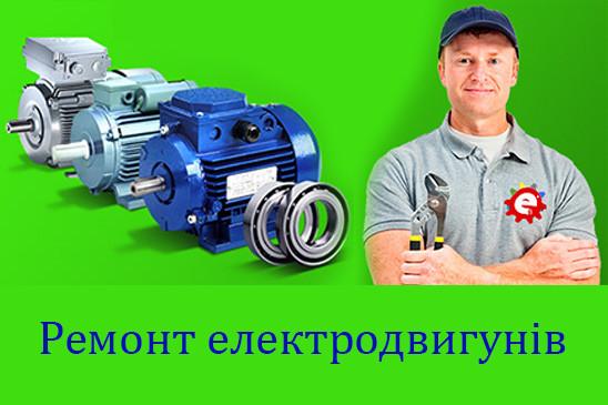 Ремонт електродвигунів - ПП