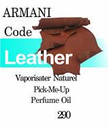 Масляная парфюмерия на разлив для мужчин 290 «Armani Code Giorgio Armani»