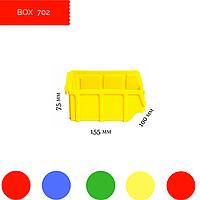 Складской ящик малый 155*100*75 мм
