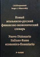 С. И. Шкаровский  Новый итальянско-русский финансово-экономический словарь