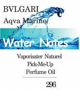 Масляная парфюмерия на разлив для мужчин 296 «Aqua Pour Homme Marine Bvlgari»