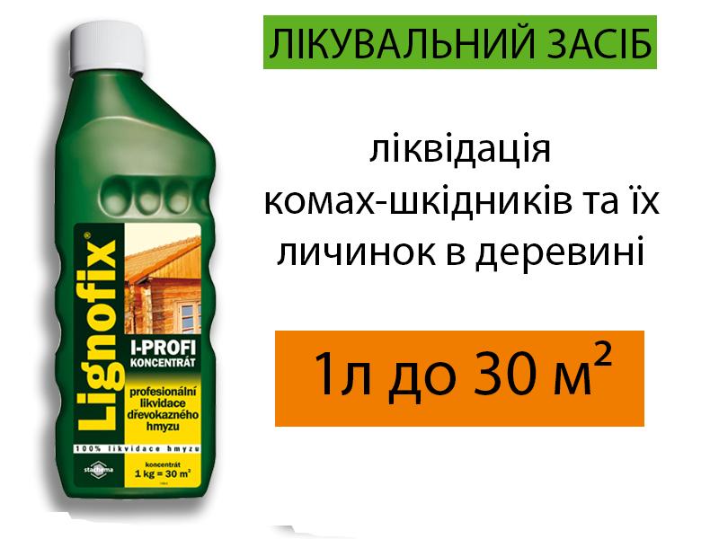 Lignofix I-PROFI лікувальний засіб 1л.