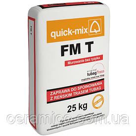 Шовный раствор  Quick-mix FM-T Стальной