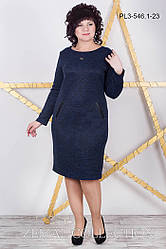 Женское платье теплое трикотажное синее большие размеры