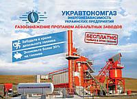 Асфальтобетонный завод на пропане, купить АБЗ, газоснабжение пропан-бутаном