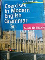 Упражнения по грамматике современного английского языка. А.С.Саакян