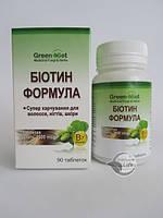 Биотин- для волос кожи и ногтей