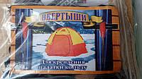 Ввертыши крепление палатки ко льду